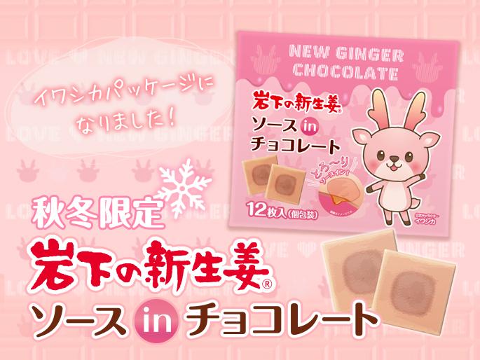 画像:【季節限定】岩下の新生姜ソースinチョコレート