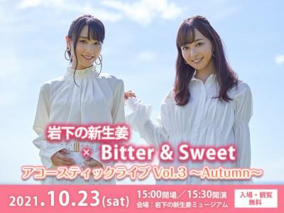 画像:【10月23日】岩下の新生姜×Bitter&Sweet アコースティックライブ~Autumn~