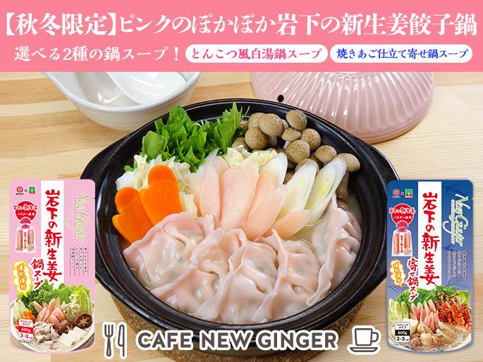 画像:【秋冬限定】ピンクのぽかぽか岩下の新生姜餃子鍋~選べる2種の鍋スープ~