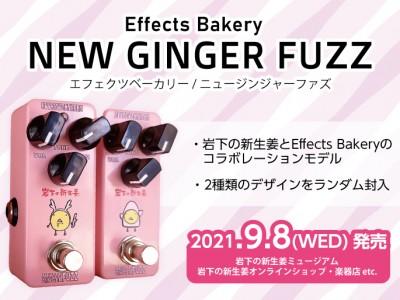 画像:岩下の新生姜×Effects Bakery『NEW GINGER FUZZ』2021年9月8日発売